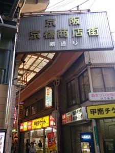京橋商店街